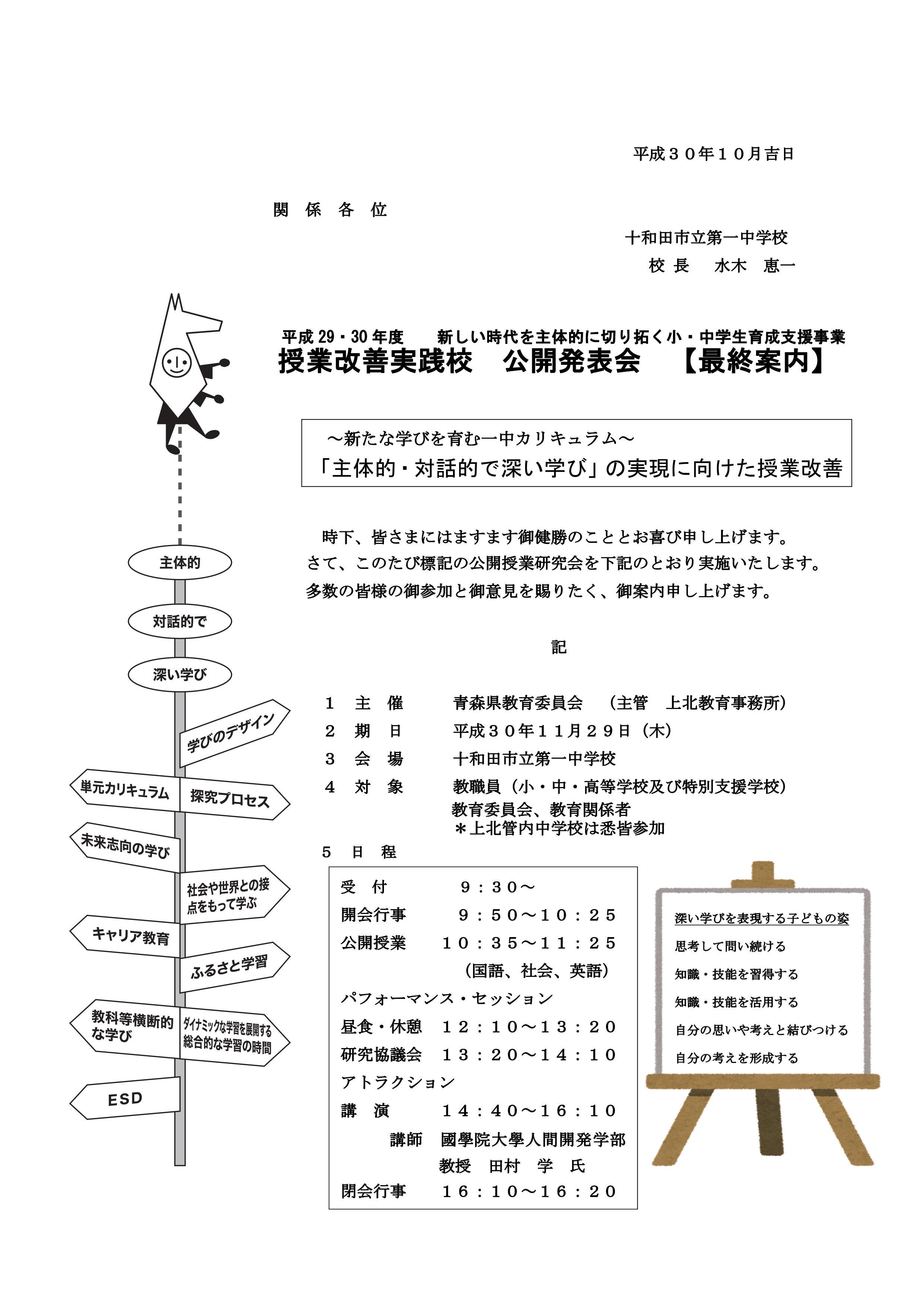 H30_公開研究会案内_01b