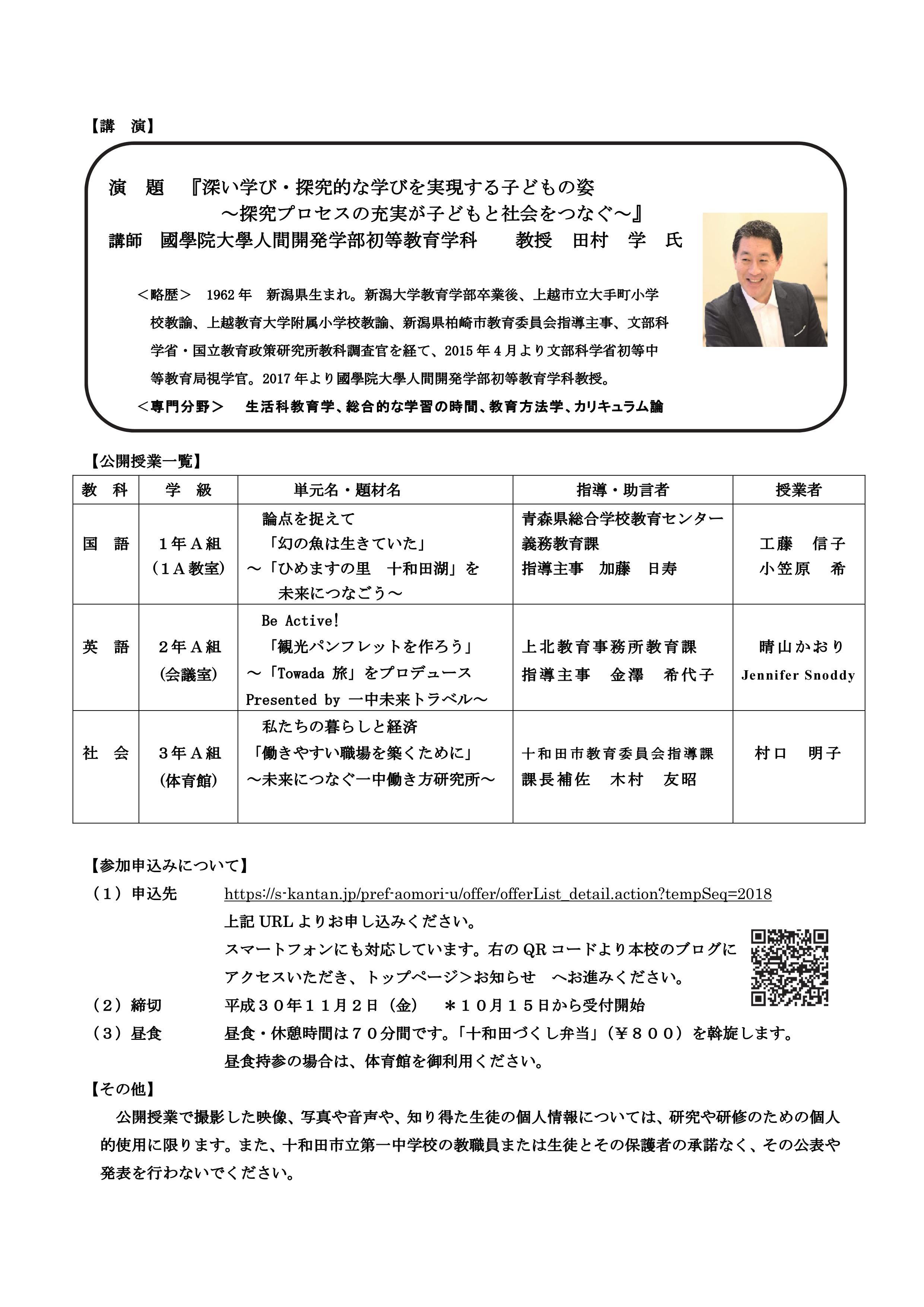 H30_公開研究会案内_02b