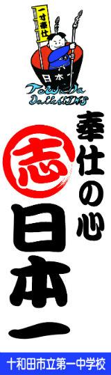 のぼり旗データ3.jpg